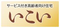 泰安の郷舟海のロゴ